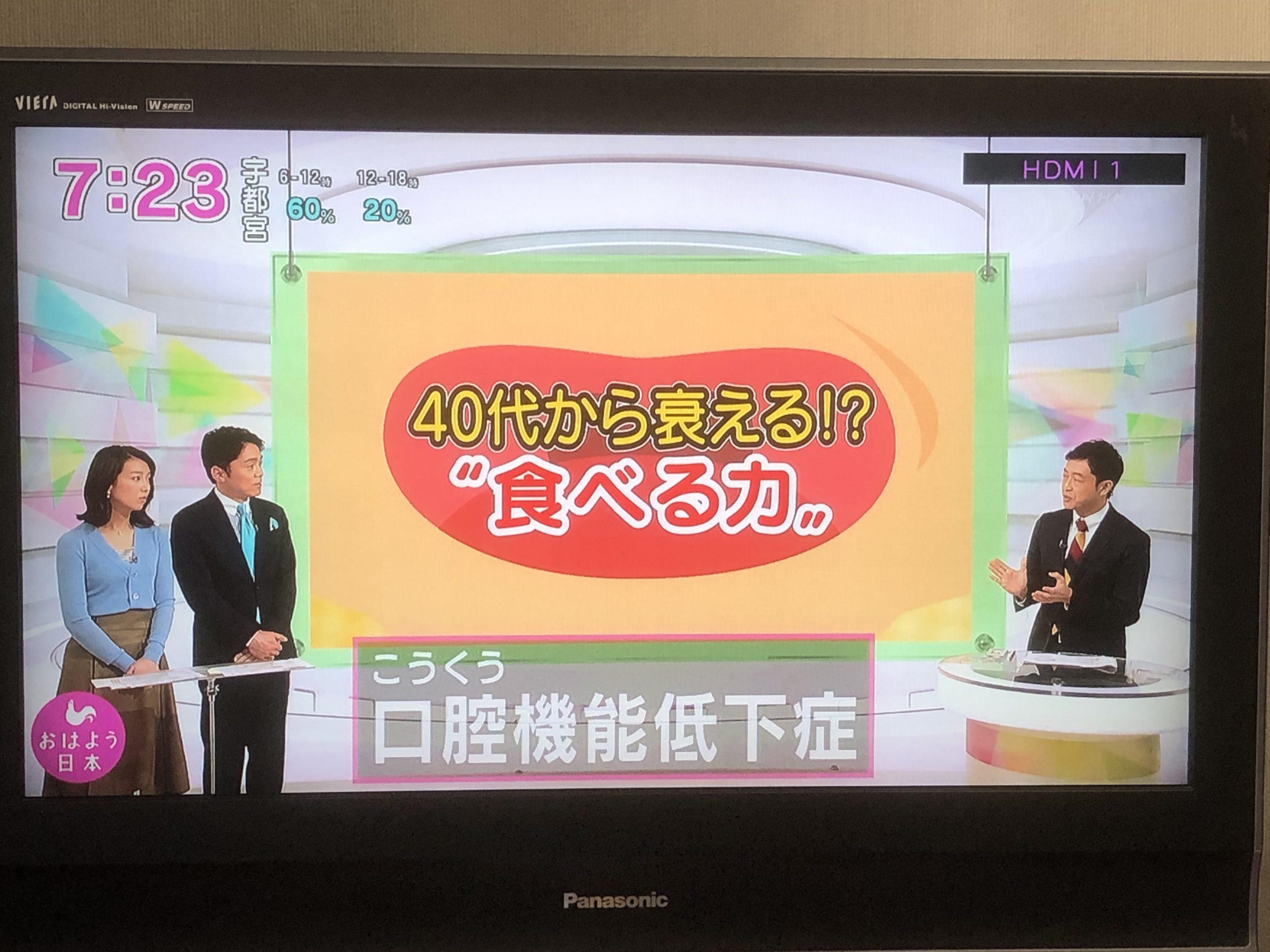 おはよう日本「40代から衰える食べる力」