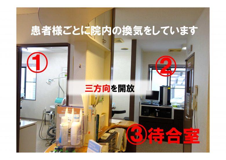 西辻歯科医院感染予防対策(換気)