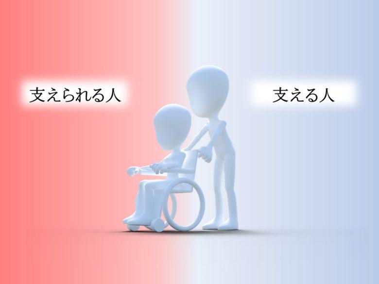 支えられる人と支える人