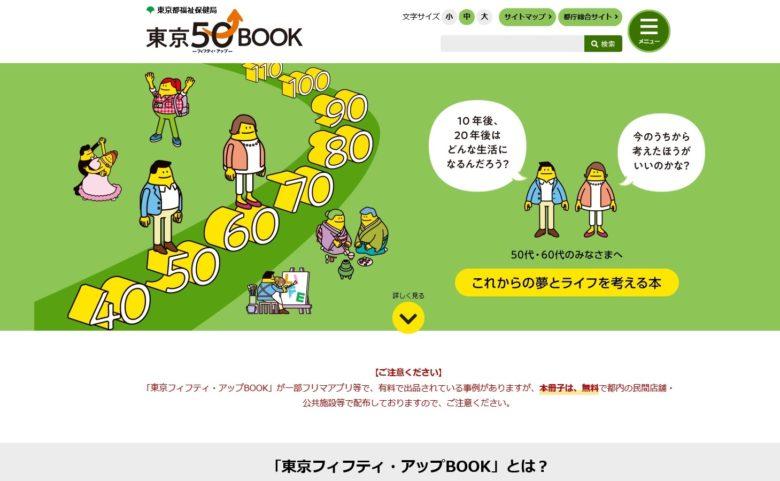 東京フィフティ・アップBOOKとは