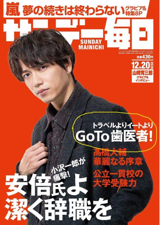 GoTo歯医者(サンデー毎日表紙)